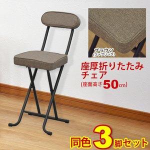 格安新品  『(S)折りたたみ椅子 背もたれ付き』(3脚セット)幅35cm 奥行き46cm 高さ79cm 座面高さ50cm 送料無料 クッション性のある折りたたみチェアー(折り畳みチェア) パイプ椅子 キッチンチェア(台所椅子) 予備用いす ブラウン 完成品 (AATN-20), ケアライフ 4b80c138