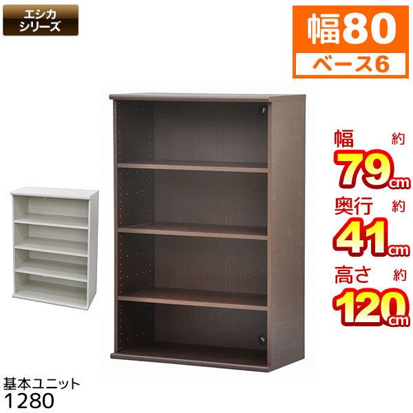 収納棚 幅80cm『(S)エシカ基本ユニット1280』幅78