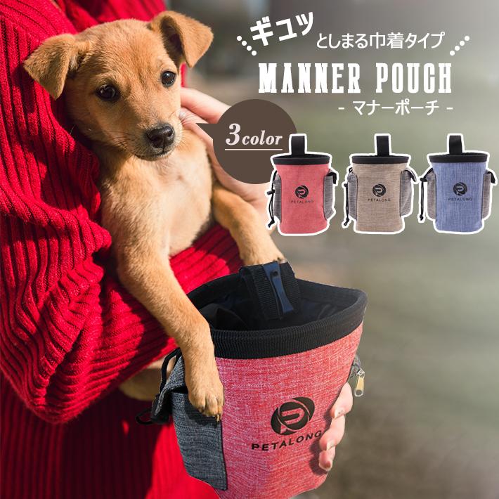 狗的舉止郵袋[所有三種顏色的硬錢包式腰帶步行袋寵物自帶的腰袋散步出去洩漏的氣味