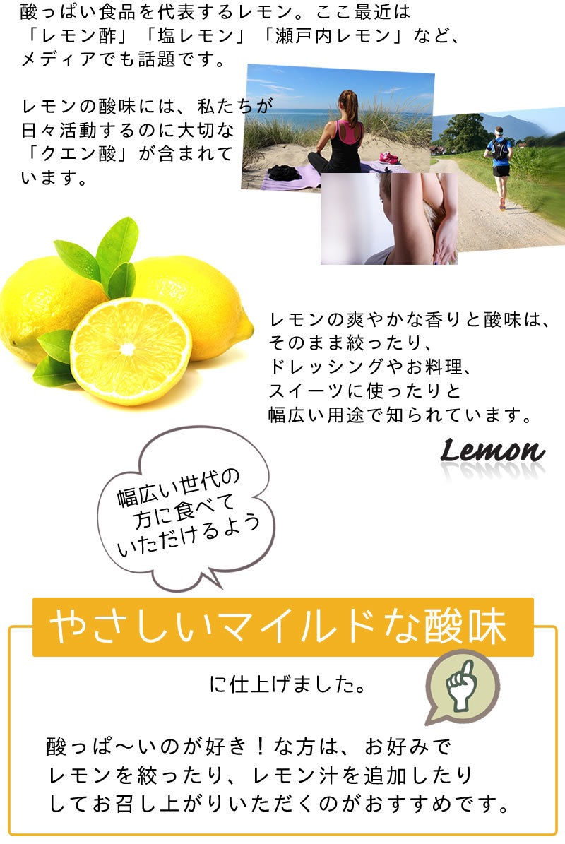もやしレモンはやさしいマイルドな酸味に仕上げています