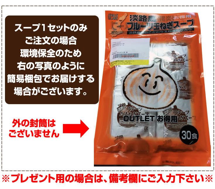 スープ1セットのみご注文の場合は簡易梱包でお届けする場合がございます