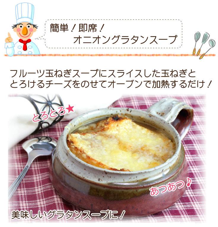 簡単!即席!オニオングラタンスープ