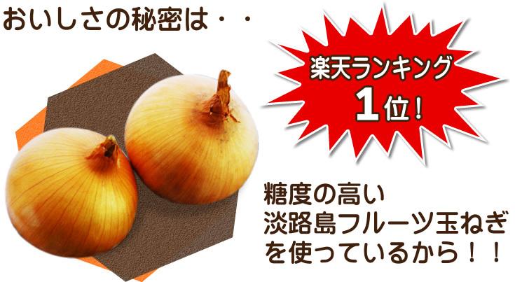 おいしさの秘密は・・糖度の高い淡路島フルーツ玉ねぎを使っているから!!