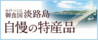 淡路島 自慢の特産品