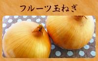 フルーツ玉ねぎ