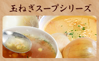 玉ねぎスープシリーズ