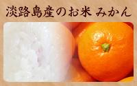 淡路島のお米・みかん