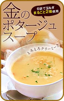金のポタージュスープ