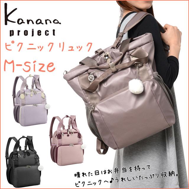 da9a33efea8f Kanana project カナナプロジェクト ピクニック...|かばんのミヤモト【ポンパレモール】