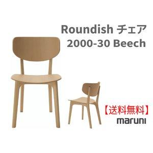 上品 【MARUNI】マルニ 送料無料 マルニ木工 Roundish チェア 2000-30《ビーチ》 マルニチェア MARUNI COLLECTION 【お取り寄せ品】 【商品き】 丸みのある背と座の椅子, GasOneShop:b24f3ca3 --- appropriate.getarkin.de