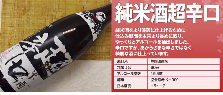 純米酒超辛口