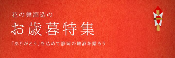 お歳暮に静岡の地酒花の舞酒造