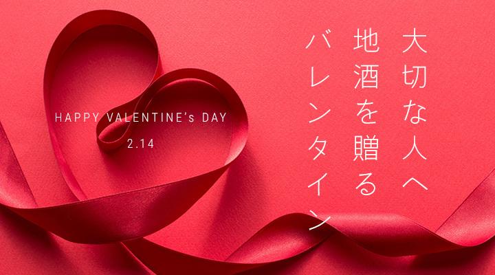 日本酒バレンタイン特集