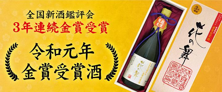3年連続金賞受賞 令和元年全国新酒鑑評会金賞受賞酒