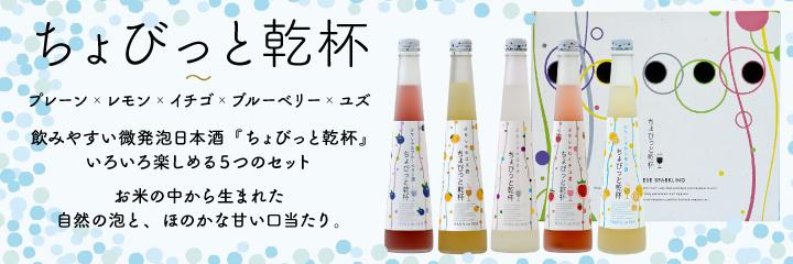スパークリング 日本酒【送料無料】花の舞ちょびっと乾杯5種類セット ギフト箱 プレーン×メロン×イチゴ×ブルーベリー×ユズ
