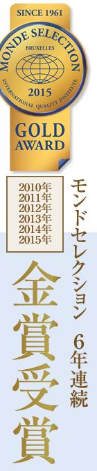 2010年モンドセレクション金賞受賞