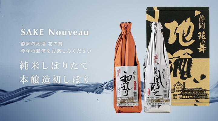 静岡の地酒花の舞酒造の今年の新酒、純米しぼりたてと本醸造初しぼり