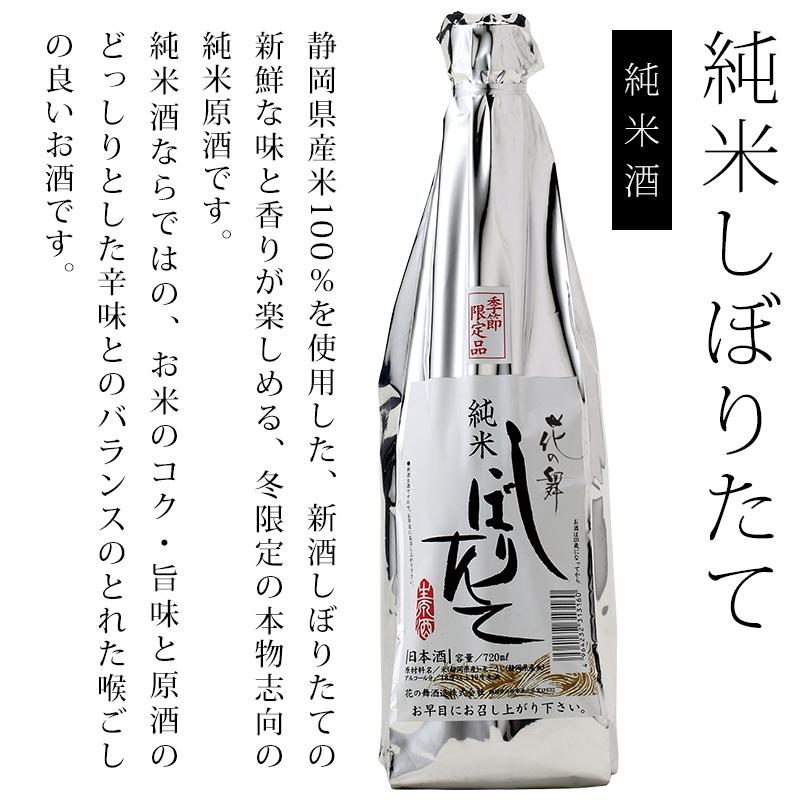 純米しぼりたて