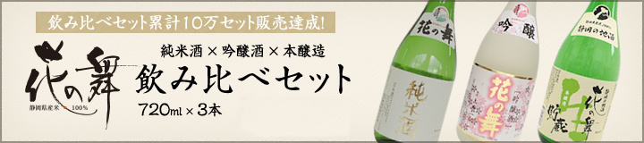 飲みくらべセット720ml