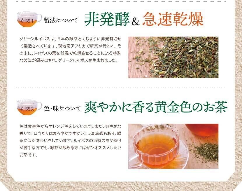 非発酵、急速乾燥させているので爽やかな緑茶に似た風味です