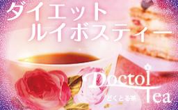 ダイエットティーのイメージを超えた新生ダイエットティー、どくとる茶