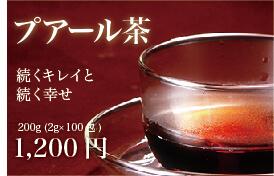 続くキレイと続く幸せ、プアール茶