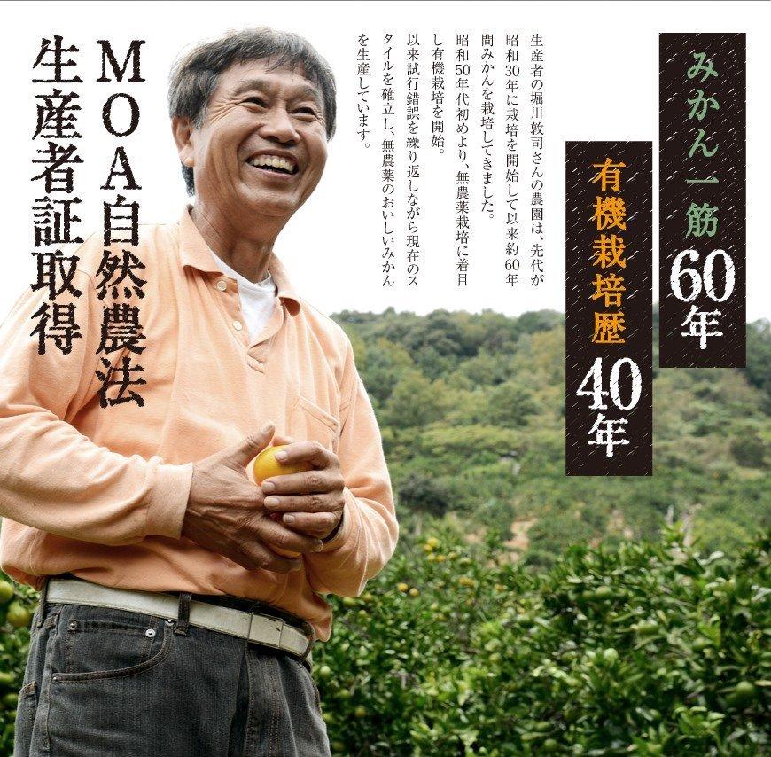 自然農法 有機栽培歴40年