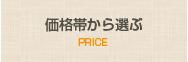 価格帯から選ぶ