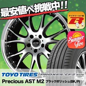 最低価格の 215/55R17 94V トーヨー タイヤ プロクセス CF2 SUV Precious AST M2 サマータイヤホイール4本セット, トヨヒラチョウ f1ef8c3f