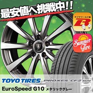 高級素材使用ブランド 225/65R18 SUV 103H TOYO SUV TIRES トーヨー タイヤ G10 PROXES CF2 SUV プロクセス CF2 SUV Euro Speed G10 ユーロスピード G10 サマータイヤホイール4本セット 送料無料!! TOYO TIRES 18インチ 夏タイヤホイールセット, 大平町:6bb2559b --- pyme.pe