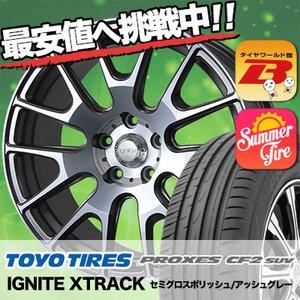 【公式ショップ】 215/55R17 94V トーヨータイヤ プロクセス CF2 SUV IGNITE XTRACK サマータイヤホイール4本セット, アメカジMr.OLDMAN 669cbee7
