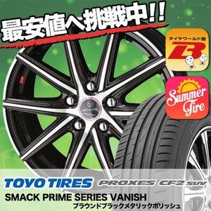 激安直営店 215/65R16 98H トーヨータイヤ プロクセス CF2 SUV SMACK PRIME SERIES VANISH サマータイヤホイール4本セット, スターライトエクスプレス 8202ba06