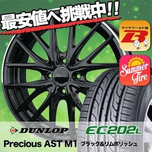 激安ブランド 155/65R14 75S ダンロップ EC202L Precious AST M1 サマータイヤホイール4本セット, 正直屋 0367981c