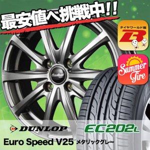 [宅送] 155/65R14 Speed V25 75S 75S ダンロップ EC202L Euro Speed V25 サマータイヤホイール4本セット DUNLOP EC202L 14インチ, ベッド&ハウスクリーニング:f2e136fb --- deutscher-offizier-verein.de