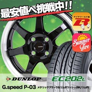 本店は 145/80R13 EC202L 75S ダンロップ EC202L G.speed P-03 サマータイヤホイール4本セット DUNLOP 75S ダンロップ EC202L 13インチ, ShoesLive:0d88fbfb --- showyinteriors.com