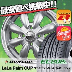 有名なブランド 165/55R15 75V ダンロップ EC202L LaLa Palm CUP サマータイヤホイール4本セット, フジイデラシ a0d5c01a