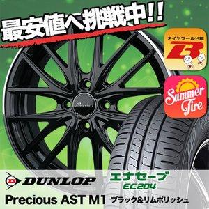 最新入荷 165 75V M1/50R16 75V ダンロップ EC204 エナセーブ EC204 Precious AST M1 サマータイヤホイール4本セット DUNLOP ENASAVE EC204 16インチ, サクライジュエリー:3f87ac1e --- vouchercar.com
