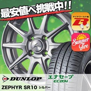 超ポイントアップ祭 165/60R14 75H ダンロップ エナセーブ EC204 165/60R14 ZEPHYR SR10 75H SR10 サマータイヤホイール4本セット DUNLOP ENASAVE EC204 14インチ, アットスポット:c52638da --- tsuburaya.azurewebsites.net