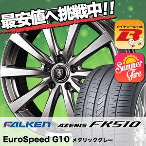 通販 245/40R17 95Y XL XL G10 ファルケン アゼニス FK510 Euro Speed Speed G10 サマータイヤホイール4本セット FALKEN AZENIS FK510 17インチ, 桜マークのようかん屋さん:02f4aa12 --- rise-of-the-knights.de