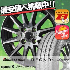 独特な 165/55R14 GR 72V ブリヂストン レグノ spec GR 165/55R14 レジェーラ spec K サマータイヤホイール4本セット BRIDGESTONE REGNO GR-Leggera 14インチ, グリーンコンシューマー:2c453a0a --- frizou.com