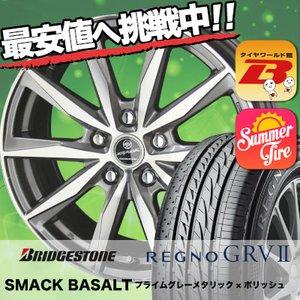 激安の 205/65R16 95H ブリヂストン レグノ GRV-2 SMACK SMACK BASALT サマータイヤホイール4本セット 95H BRIDGESTONE REGNO GRV2 16インチ, カワサトマチ:2c4a2cb8 --- blog.buypower.ng