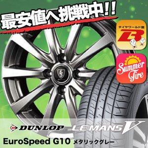 【正規逆輸入品】 185/55R15 82V Euro Speed ダンロップ ルマンV(ファイブ) ルマン5 Euro Speed G10 G10 サマータイヤホイール4本セット DUNLOP LE MANS 5 LM5 15インチ, レアリーク:d2e0023b --- lbmg.org