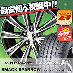 【あす楽対応】 225/55R17 101W XL ダンロップ ルマンV(ファイブ) ルマン5 SMACK SPARROW サマータイヤホイール4本セット, はだぎくつ下屋 e5a6f92e
