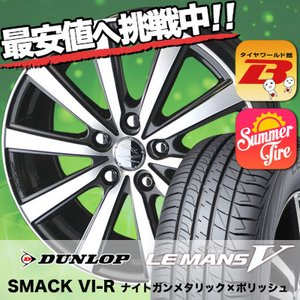 2020最新のスタイル 225/45R17 94W XL ダンロップ ルマンV(ファイブ) ルマン5 SMACK VIR サマータイヤホイール4本セット, 包装資材と菓子材料販売のi-YOTA 5841ab21