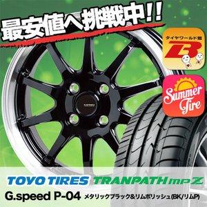 激安超安値 185/65R15 88H トーヨー タイヤ トランパス mpZ G.speed P-04 サマータイヤホイール4本セット, 三戸町 fc824259