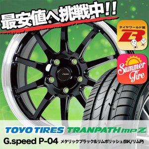 上品なスタイル 205/65R16 95H 95H トーヨー タイヤ トランパス トランパス mpZ G.speed P-04 P-04 サマータイヤホイール4本セット TOYO TIRES TRANPATH mpZ 16インチ, 謙信笹だんご本舗くさのや:52a2c5df --- blog.buypower.ng