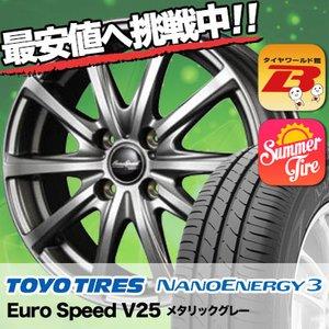 一番の 165 Euro/60R14 75H Speed トーヨータイヤ ナノエナジー3 Euro V25 Speed V25 サマータイヤホイール4本セット TOYO TIRES NANOENERGY3 14インチ, Treasure Town:2d654595 --- parker.com.vn