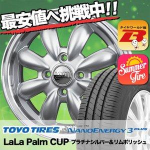 新着 165 CUP ナノエナジー3/65R14 79S トーヨータイヤ ナノエナジー3 Palm プラス LaLa Palm CUP サマータイヤホイール4本セット TOYO TIRES NANOENERGY3 PLUS 14インチ, 家電の安値屋本舗:d6218d41 --- tsuburaya.azurewebsites.net