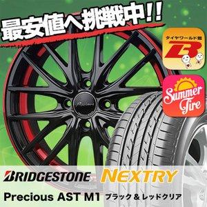 安い購入 185/65R15 88S ブリヂストン ネクストリー Precious AST M1 サマータイヤホイール4本セット, ハニーオンデイズ d9852b8b