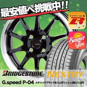 手数料安い 165/55R14 P-04 72V ブリヂストン ネクストリー G.speed G.speed 72V P-04 サマータイヤホイール4本セット BRIDGESTONE NEXTRY 14インチ, レディースファッション 宮崎商店:901b6e62 --- dpu.kalbarprov.go.id